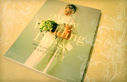 型紙レビュー: 2Way ウェディングドレス (森永幸徳)